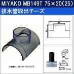 MIYAKO 排水管取出チーズ MB149T 75×20(25)