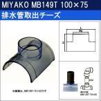 MIYAKO 排水管取出チーズ MB149T 100×75