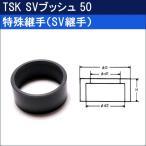 TSK 特殊継手(SV継手) SVブッシュ 50