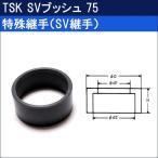 TSK 特殊継手(SV継手) SVブッシュ 75