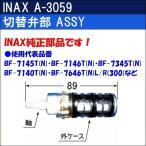 INAX 切替弁部 ASSY A-3059