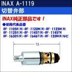 INAX 切替弁部  A-1119