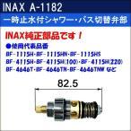 INAX 一時止水付シャワー・バス切替弁部  A-1182