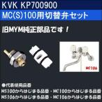 KVK MC(S)100用切替弁セット KP700900