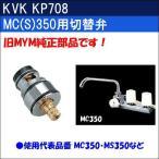 KVK MC(S)350用切替弁 KP708