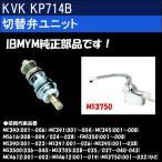 KVK 切替弁ユニット KP714B