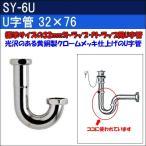 32 U字管 SY-6U 32×76