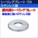 SHO・A シーリングプレート(ステンレス) S3450-SUS 15A