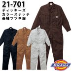 21-701 Dickies ディッキーズ年間物長袖ツヅキ服