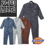21-703 Dickies ディッキーズ・ストライプ長袖ツヅキ服