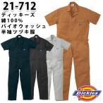21-712 Dickies ディッキーズ・バイオウォッシュ半袖続服
