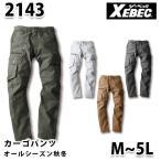 Yahoo!三洋アパレル ヤフー店XEBEC・ジーベック 2143 カーゴパンツSALEセール