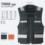 Yahoo!三洋アパレル ヤフー店70002 ウォーキングベスト・XL