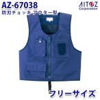 AZ-67038 防刃チョッキ アウター型 AITOZアイトス AO4