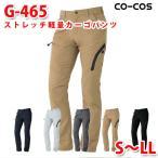 コーコス グラディエーター 作業ズボン パンツ メンズ ストレッチ&ドライ G-465 ストレッチ軽量カーゴパンツ SS〜LL