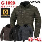 コーコス グラディエーター G-1090 SからLL防寒ブルゾンCO-COSSALEセール