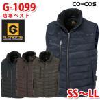 コーコス グラディエーター G-1099 防寒ベストCO-COS SからLLSALEセール