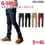 コーコス グラディエーター 作業ズボン パンツ メンズ ストレッチ G-5005 スタイリッシュカーゴパンツ S〜6L 大きいサイズ