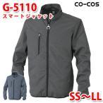 コーコス グラディエーター 作業服 アウター メンズ レディース G-5110 スマートジャケット SSからLLSALEセール
