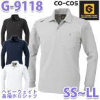 CO-COSコーコス GLADIATORグラディエーターG-9118 長袖ポロシャツ 3LSALEセール