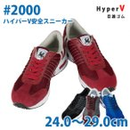 日進ゴム 作業靴 安全靴 メンズ・レディース スニーカー V-2000 ハイパーV安全スニーカー 24.0〜29.0cm