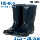コーコス 作業靴 安全靴 メンズ レディース 長靴 HB-866 PVC長靴 ショート 22.5から28.0cmSALEセール