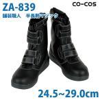Yahoo!三洋アパレル ヤフー店コーコス 作業靴 安全靴 メンズ 半長靴 ZA-839 舗装用安全靴 マジック 24.5〜29.0cmSALEセール