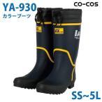 コーコス 作業靴 安全靴 メンズ・レディース 長靴 YA-930 カラーブーツ SS〜5L