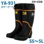 コーコス 作業靴 安全靴 メンズ・レディース 長靴 YA-931 カラーブーツ SS〜5L