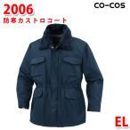 2006防寒カストロコートELコーコスCO-COS