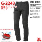 コーコス グラディエーター G-2243 防風ストレッチ パンツ