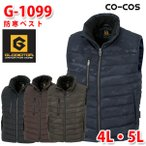 コーコス グラディエーター G-1099 防寒ベストCO-COS 4L 5LSALEセール