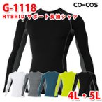 コーコス グラディエーター 作業服 インナー 男女兼用 吸汗速乾DRY G-1118 HYBRID サポート長袖シャツ 4L 5L 大きいサイズSALEセール