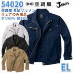 2019新作 Jawin 54020  EL  空調服 長袖ブルゾン ファン無し空調服のみ 自重堂 SALEセール