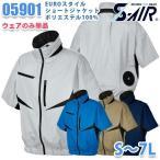 S-AIR 05901  Sから7L  EUROスタイルショートジャケット ウェアのみ シンメン電動ファンウェア