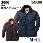 SOWA 3000  MからLL  綿カストロコート 桑和作業服ソーワ作業用