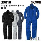 SOWAソーワ 39010  SからLL  続服 つなぎ ツナギ