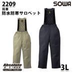 SOWA 2209  3L  防水防寒サロペット 桑和作業服ソーワ作業用