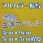 お手軽フルカラー転写 3cm×9cmまたは5cm×5cm程度SALEセール