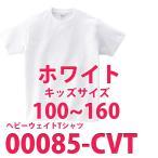 Yahoo!三洋アパレル ヤフー店00085-CVT 100から160cm ホワイト5.6オンス ヘビーウェイトTシャツ プリントスター無地トムス085CVT85SALEセール