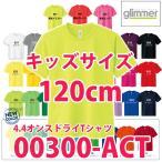 グリマー 無地 ドライTシャツ ホワイト・カラー 00300-ACT 4.4オンス ACT ドライTシャツ 120cm ホワイト・カラー
