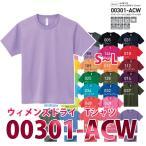 グリマー 無地 ドライTシャツ 00301-ACW 4.4オンス ACW ウィメンズドライTシャツ S〜L ホワイト・カラー