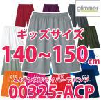 グリマー 無地 ドライハーフパンツ 00325-ACP 4.4オンス ACP ドライハーフパンツ 140~150cmトムス