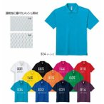 グリマー 無地 半袖ドライポロシャツ 00328-LADP 3.4オンス LADP ライトドライポロシャツ 150cm