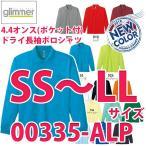 00335-ALP SS~LLサイズ4.4オンスドライ長袖ポロシャツ(ポケット付) TOMトムスglimmerグリマー335ALPSALEセール