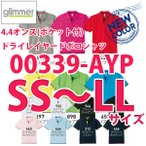 Yahoo!三洋アパレル ヤフー店00339-AYP 4.4オンス SS〜LLサイズドライレイヤード半袖ポロシャツ(ポケット付き)TOMトムスglimmerグリマー339AYPSALEセール