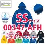 00347-AFH 10.0オンス ドライ裏フリースパーカー SS glimmer グリマー TOMS トムス 347-AFH