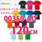 グリマー 無地 ドライTシャツ 00350-AIT 3.5オンス インターロック ドライ Tシャツ 120〜150cm