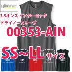 00353-AIN SS〜LLサイズ3.5オンスインターロックドライノースリーブglimmerグリマーTOMSトムス353AIN