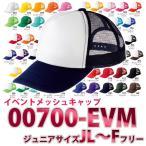 00700-EVMイベントメッシュキャップ帽子 JLからFトムスTOMS700EVM子供用から大人用SALEセール